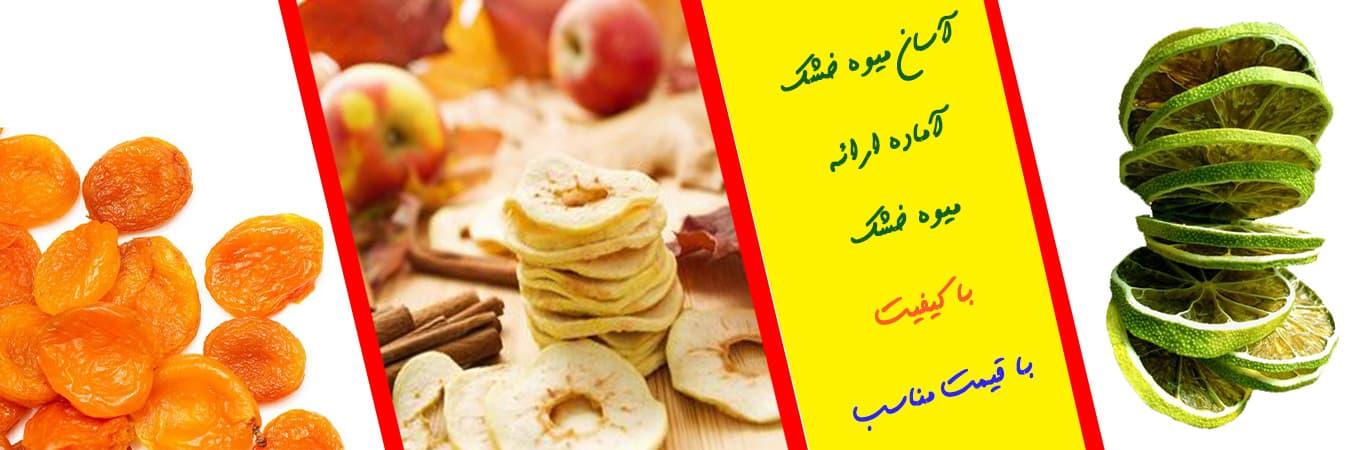 میوه خشک آسان